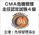 CMA危機管理主任認定試験4級