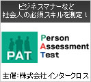 �ӥ��ͥ��ޥʡ����?��������кѤʤɤμҲ��ɬ�ܥ������¬�ꡪPerson Assessment Test��������ҥ��󥿡����?